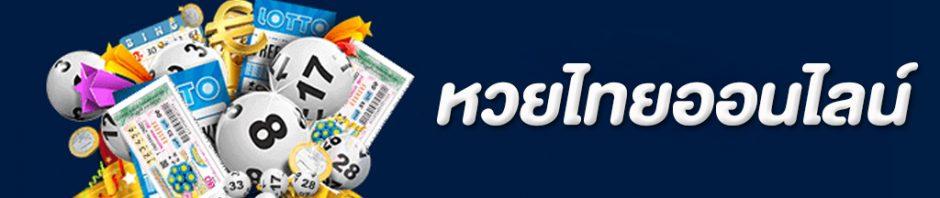 หวยไทยออนไลน์ หวยที่ออกรางวัลจากรัฐบาลไทย มีการจ่ายที่สูงถึงบาทละ 900